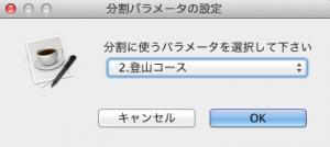スクリーンショット 2014-06-29 14.24.34